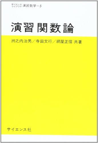 演習 関数論 (サイエンスライブラリ―演習数学)