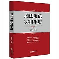 刑法规范实用手册