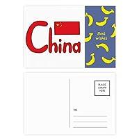 中国の国旗の赤いパターン バナナのポストカードセットサンクスカード郵送側20個