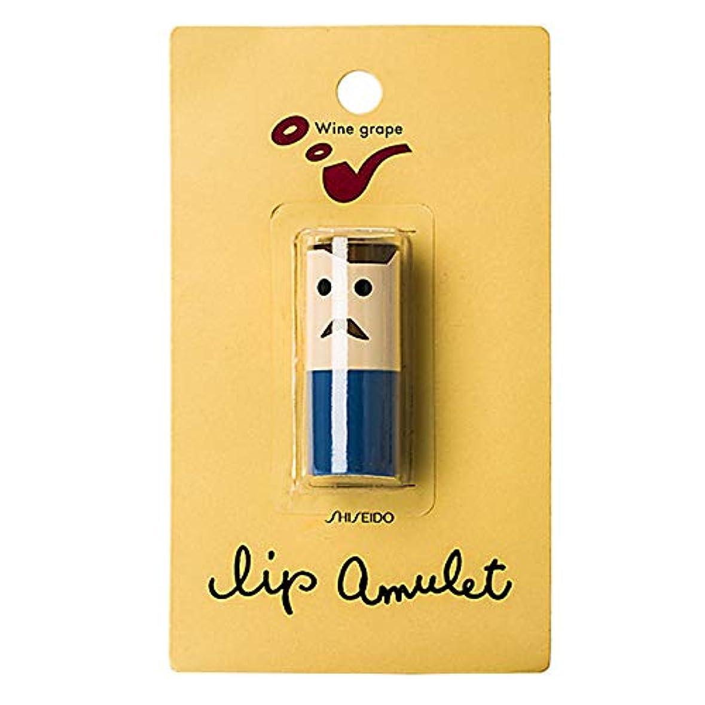 歪めるカトリック教徒所得【台湾限定】資生堂 Shiseido リップアミュレット Lip Amulet お土産 コスメ 色つきリップ 単品 葡萄酒紅 (ワイングレープ) [並行輸入品]
