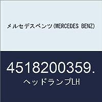 メルセデスベンツ(MERCEDES BENZ) ヘッドランプLH 4518200359.