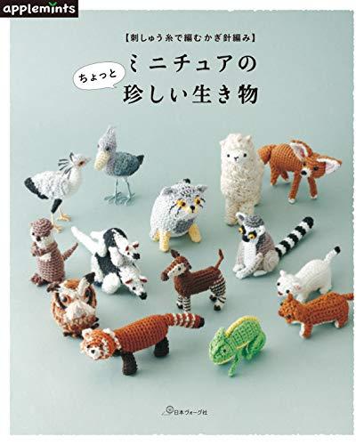 刺しゅう糸で編む かぎ針編み ミニチュアのちょっと珍しい生き物