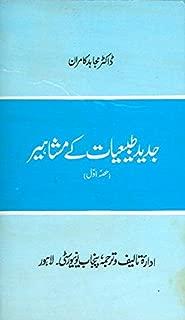 Jadeed Tibiyaat kay Mashaheer