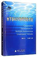 水下多AUV协同定位方法