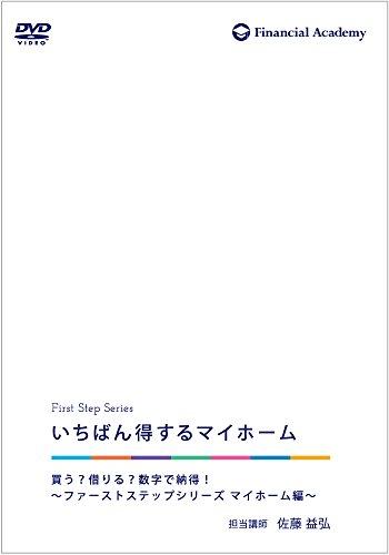いちばん得するマイホーム (ファイナンシャルアカデミー ファーストステップシリーズ)