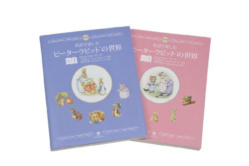 英語で楽しむピーターラビットの世界 2冊セット
