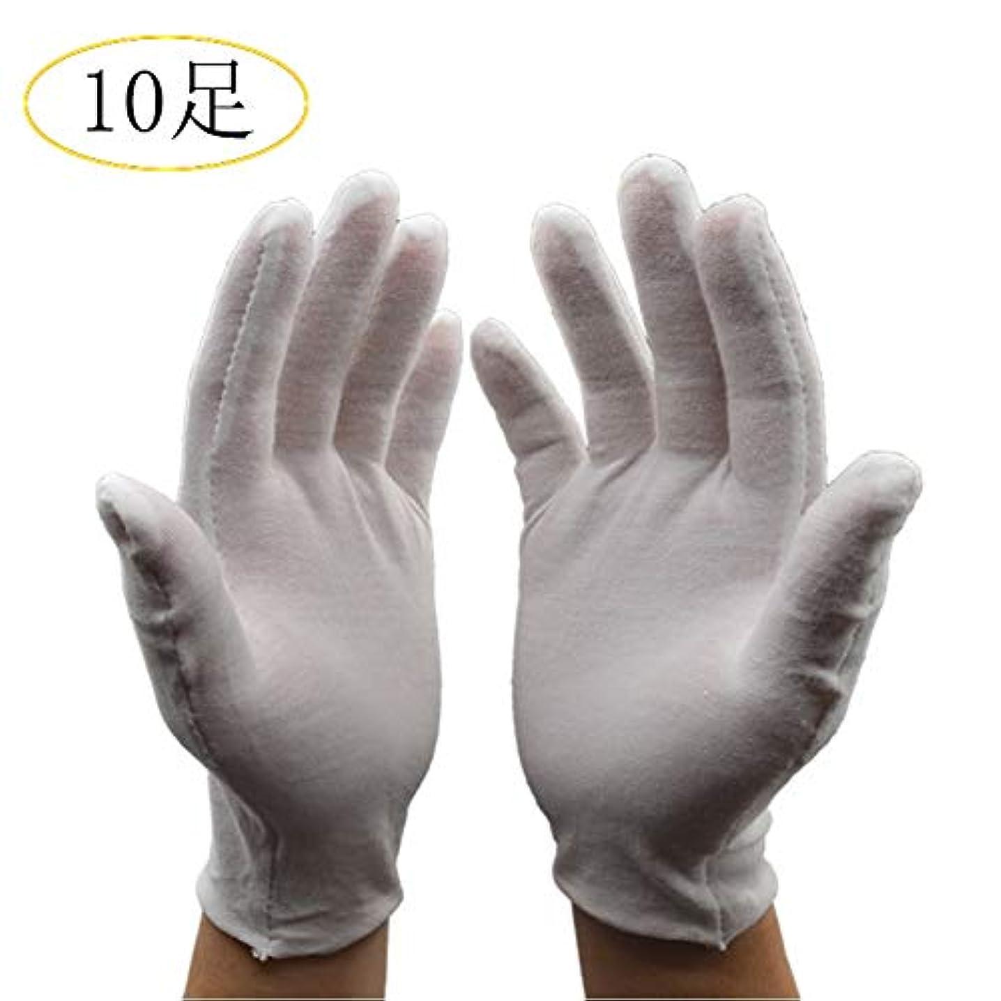 発見する不安うんざりZMiw コットン手袋 綿手袋 インナーコットン手袋 ガーデニング用手袋 20枚入り 手荒れ 手袋 Sサイズ 湿疹用 乾燥肌用 保湿用 家事用 礼装用