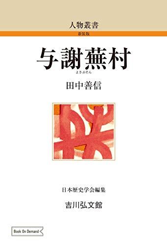 与謝蕪村 (人物叢書 新装版 210)の詳細を見る