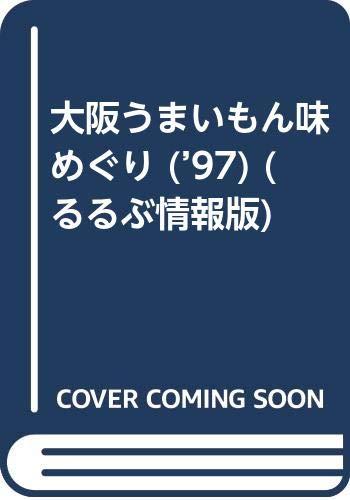 大阪うまいもん味めぐり ('97) (るるぶ情報版)の詳細を見る