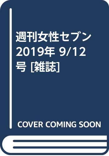 週刊女性セブン 2019年 9/12 号 [雑誌]