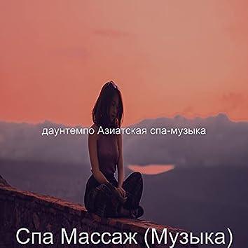 Спа Массаж (Музыка)
