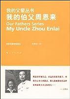我的伯父周恩来—我的父辈丛书