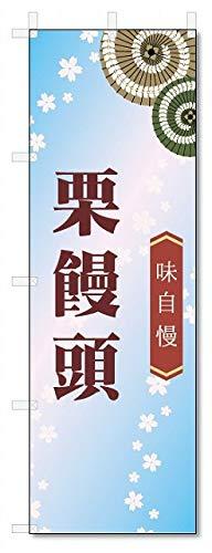 のぼり旗 栗饅頭 (W600×H1800)和菓子