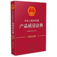People's Republic of China Product Quality Notes Codex Alimentarius (new third edition)(Chinese Edition)