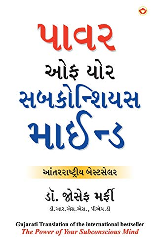 Apke Avchetan Man Ki Shakti : તમારું અર્ધજાગ્રત મનની શક્તિ (The Power of Your Subconscious Mind in Gujarati) by Dr. Joseph Murphy