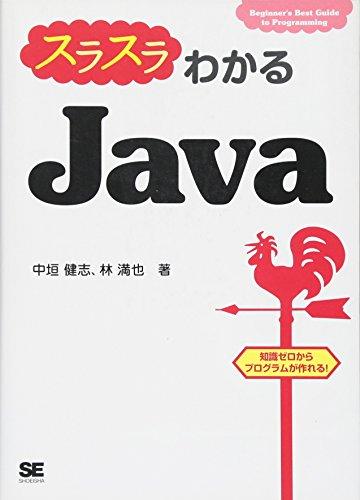 スラスラわかるJavaの詳細を見る