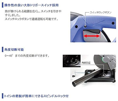 HiKOKI(ハイコーキ)『高速切断機(FCC14ST)』
