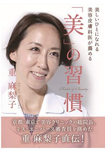 Book's Cover of 美しいひとになれる 美容皮膚科医が薦める『美』の習慣 Kindle版