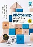 世界一わかりやすいPhotoshop 操作とデザインの教科書 [改訂3版] 世界一わかりやすい教科書