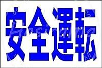 工場?現場「安全運転」 ティンメタルサインクリエイティブ産業クラブレトロヴィンテージ金属壁装飾理髪店コーヒーショップ産業スタイル装飾誕生日ギフト