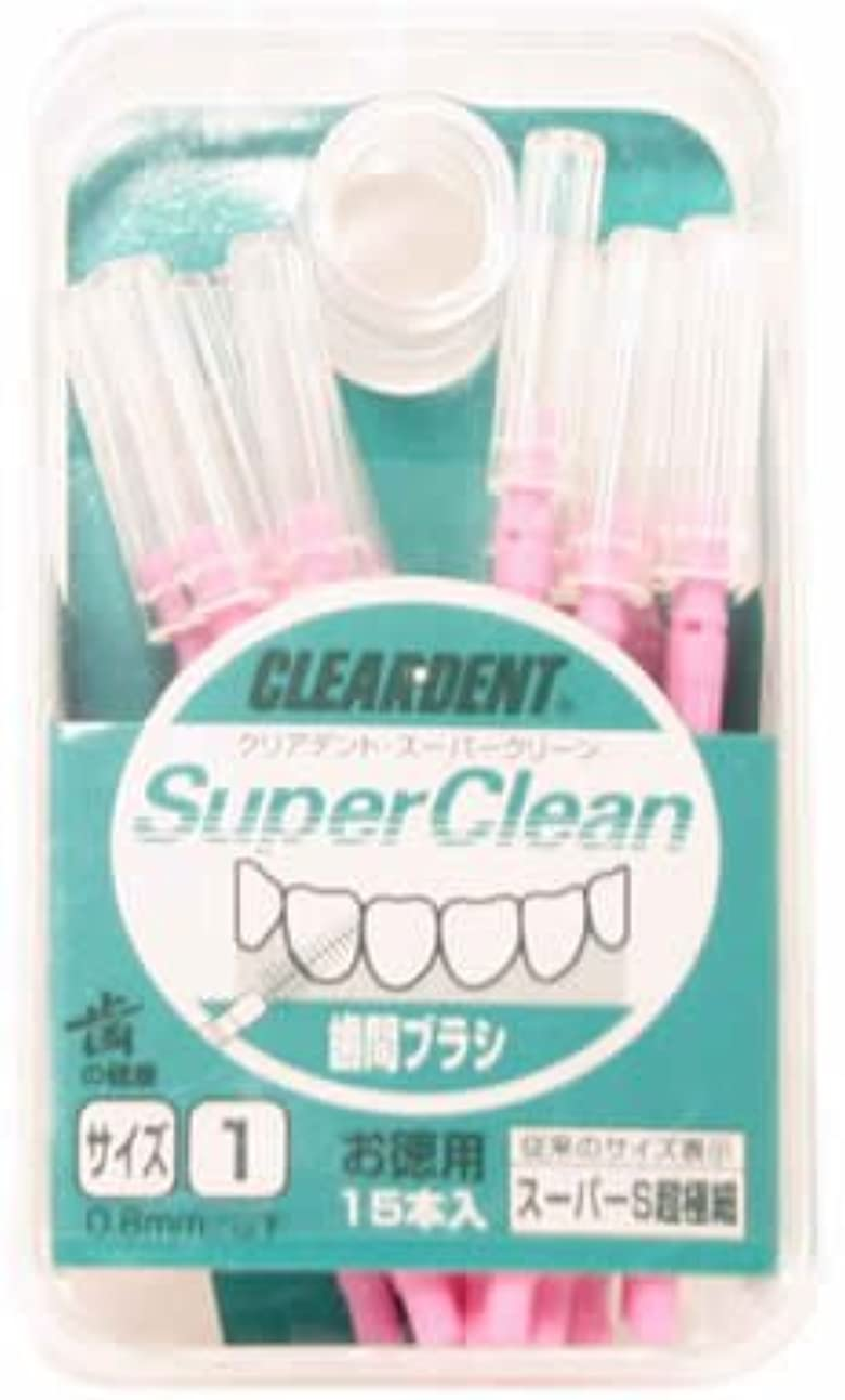 飢饉きょうだい出会いクリアデント歯間ブラシ(お徳用) サイズ1超極細 15本入ピンク