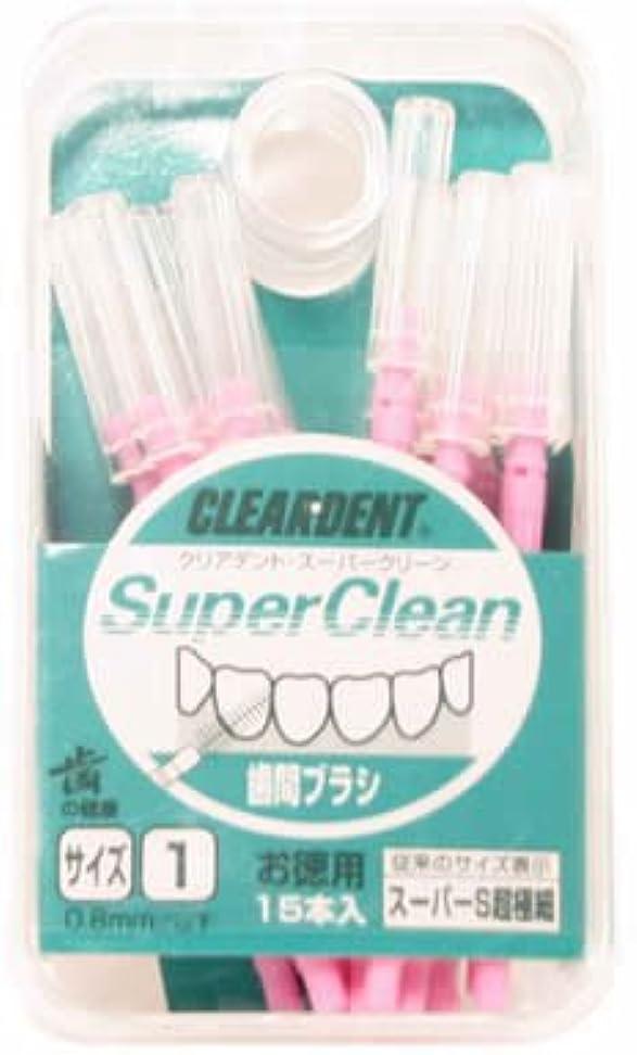 妖精拒否場合クリアデント歯間ブラシ(お徳用) サイズ1超極細 15本入ピンク
