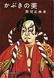 かぶきの美 (1960年) (現代教養文庫〈第275〉)