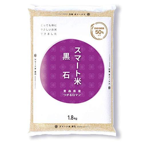 スマート米:青森県黒石産 つがるロマン (無洗米精米1.8kg):節減対象農薬50%以下 令和二年度産