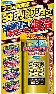 (まとめ)フマキラー ゴキブリプッシュプロ150ML 【×5点セット】