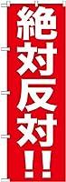 のぼり旗 絶対反対!! YN-288(三巻縫製 補強済み)【宅配便】 [並行輸入品]