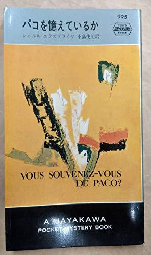 パコを憶えているか (1967年) (世界ミステリシリーズ)