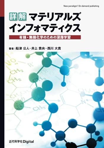 詳解 マテリアルズインフォマティクス 有機・無機化学のための深層学習 (近代科学社Digital)