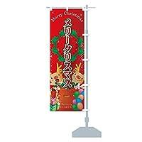 メリークリスマス のぼり旗 チチ選べます(レギュラー60x180cm 右チチ)