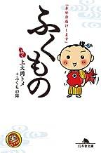 表紙: 「幸せお届けします」 ふくもの (幻冬舎文庫) | 上大岡トメ+ふくもの隊