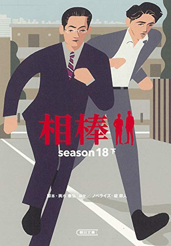 相棒 season18 下 (朝日文庫)
