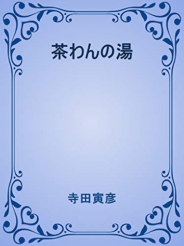 茶わんの湯 日本語多読ブリッジシリーズ (青空文庫)