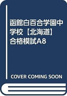 函館白百合学園中学校【北海道】 合格模試A8