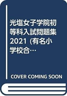 光塩女子学院初等科入試問題集 2021 (有名小学校合格シリーズ)