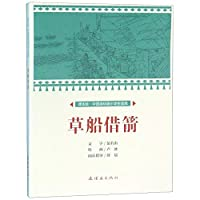 课本绘 中国连环画小学生读库-草船借箭