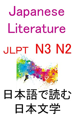 JLPT N3 N2: Japanese Literature: 26 Short Stories (Japanese Edition)
