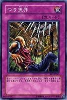 遊戯王カード 【つり天井】 BE2-JP242-N 《ビギナーズエディション2》