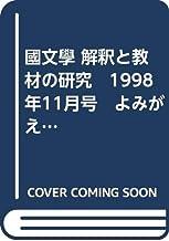 國文學 解釈と教材の研究 1998年11月号 よみがえる石川啄木 ことば・うた・思想