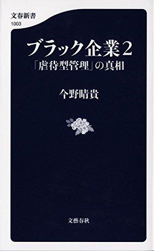 ブラック企業2 「虐待型管理」の真相 (文春新書)