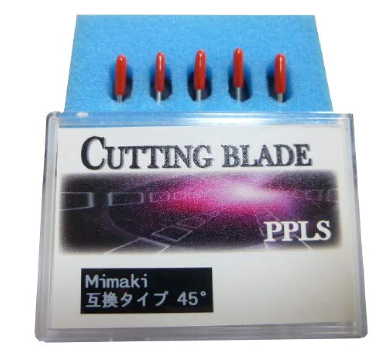 548 PPLS Mimaki(ミマキ)タイプ カッティングブレード 互換品 45° 超硬刃 5本セット