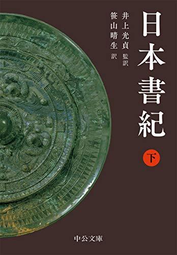 日本書紀(下) (中公文庫 い 135-2)