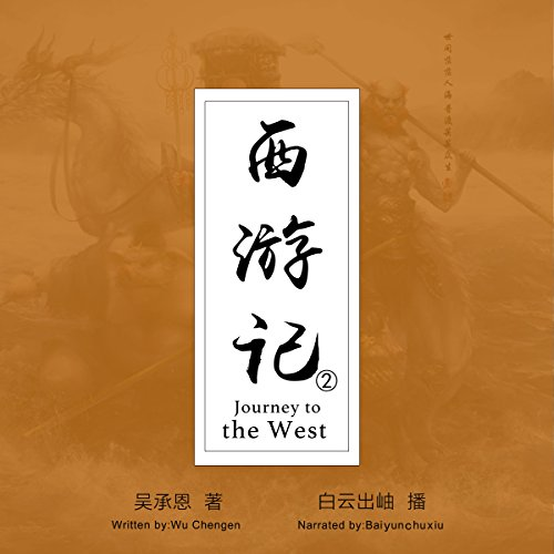 西游记 2 - 西遊記 2 [Journey to the West 2] cover art