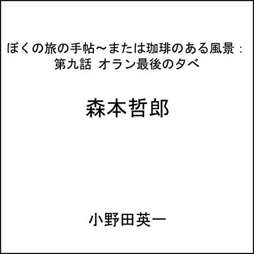 『第九話オラン最後の夕べ:ぼくの旅の手帖〜または珈琲のある風景』のカバーアート