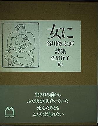 女に―谷川俊太郎詩集