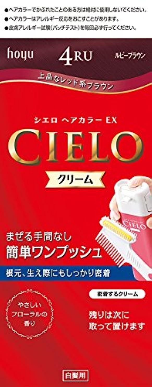 平行軽く関連するホーユー シエロヘアカラーEXクリーム4RU ルビーブラウン (医薬部外品)