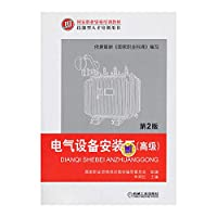 NVQ training materials skilled personnel training books : Electrical Equipment Installation Engineering (Advanced ) ( 2nd Edition )(Chinese Edition)